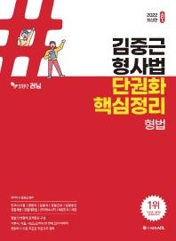 2022 ACL 김중근 형사법 단권화 핵심정리 형법