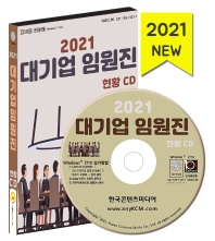 대기업 임원진 현황(2021)(CD)