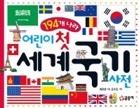 194개 나라 어린이 첫 세계 국기 사전