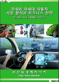 국내외 차세대 자동차 시장분석과 비즈니스 전략