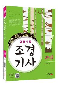 조경기사 과년도(2015)