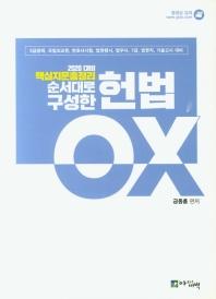 2020년 대비 핵심지문총정리 순서대로 구성한 헌법 OX