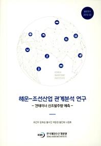 해운-조선산업 관계분석 연구