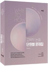 Why to How 교육학 논술 단원별 문제집(5판)