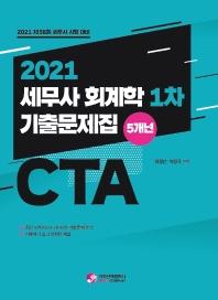 세무사 회계학 1차 기출문제집 5개년(2021)