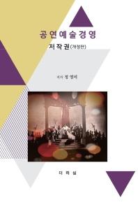 공연예술경영: 저작권