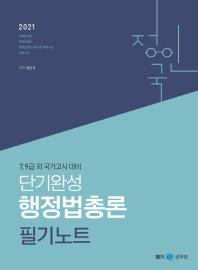 단기완성 행정법총론 필기노트(2021)