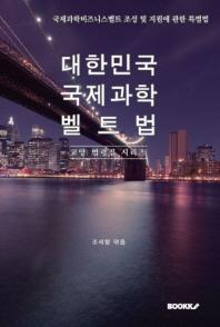 대한민국 국제과학벨트법(국제과학비즈니스벨트 조성 및 지원에 관한 특별법) : 교양 법령집 시리즈