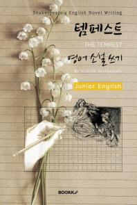 템페스트 '영어 소설 쓰기' (주니어-영어원서) : THE TEMPEST - Shakespeare's English Novel Writing