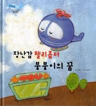 장난감 헬리콥터 붕붕이의 꿈_부릉부릉 쌩쌩 02