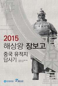 2015 해상왕 장보고 중국 유적지 답사기