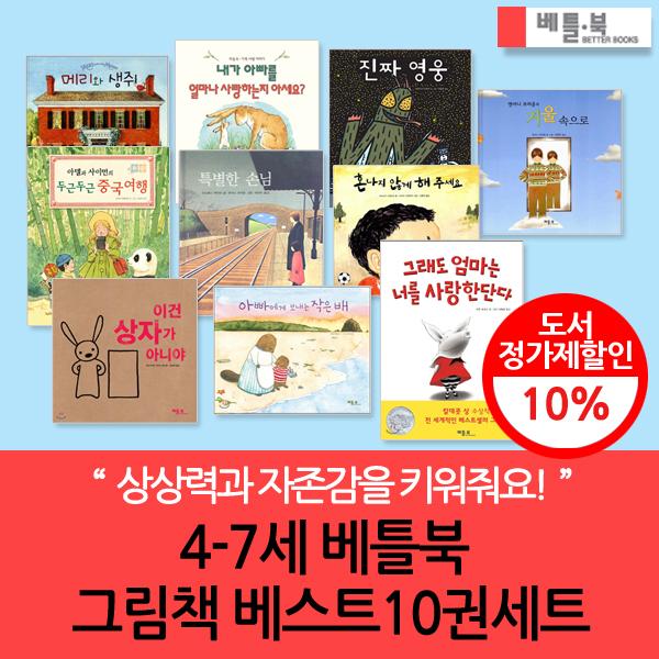 4-7세 베틀북 그림책 베스트 10권 세트