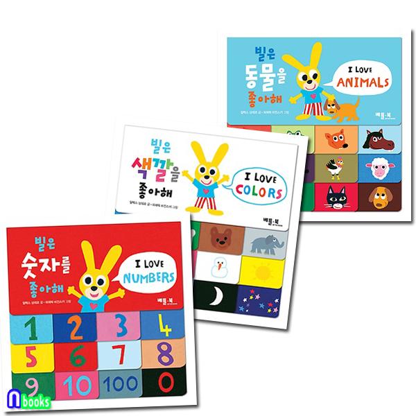 베틀북/1-3세 빌과 함께 영어로 배워요 세트(전3권.보드북)/빌은색깔을좋아해.빌은동물을좋아해.빌은숫자를