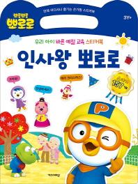 뽀롱뽀롱 뽀로로 인사왕 뽀로로: 우리 아이 예절 교육 스티커북