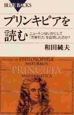 プリンキピアを讀む ニュ―トンはいかにして「万有引力」を證明したのか?