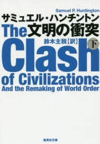 文明の衝突 下