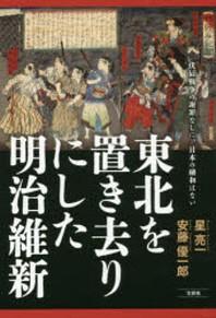 東北を置き去りにした明治維新 戊辰戰爭の謝罪なしに,日本の融和はない