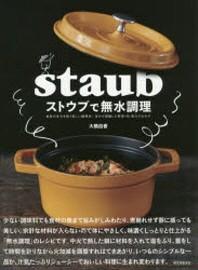 ストウブで無水調理 食材の水分を使う新しい調理法/旨みが凝縮した野菜.肉.魚介のおかず