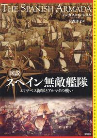 圖說スペイン無敵艦隊 エリザベス海軍とアルマダの戰い