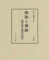 渤海と藩鎭 遼代地方統治の硏究