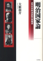 明治國家論 近代日本政治體制の原構造