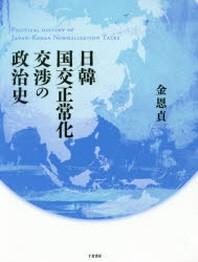 日韓國交正常化交涉の政治史