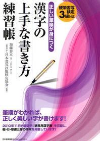 正しい筆順が身につく漢字の上手な書き方練習帳 硬筆書寫檢定3級對應
