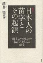 新說日本人の苗字とその起源 繩文人.彌生人のあだ名としての苗字