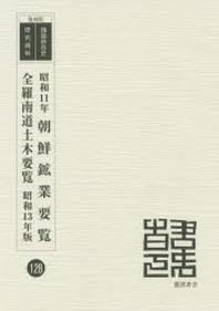 昭和11年朝鮮鑛業要覽 復刻版