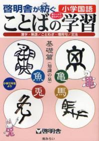 ことばの學習 漢字.熟語/ことわざ.慣用句/文法 基礎篇(知識の泉) 小學三年生より