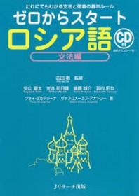 ゼロからスタ-トロシア語 文法編
