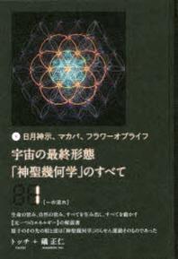 宇宙の最終形態「神聖幾何學」のすべて 日月神示,マカバ,フラワ-オブライフ 1