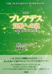 プレアデス覺醒への道 光と癒しのワ-クブック 新裝版