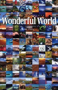 WONDERFUL WORLD 冒險家のように激しく,セレブのように優雅な旅へ