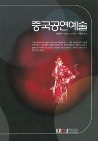 중국공연예술(1학기, 워크북포함)