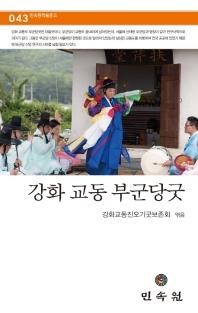 강화 교동 부군당굿