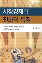 시장경제의 진화적 특질