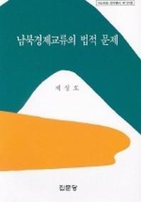 남북경제교류의 법적 문제