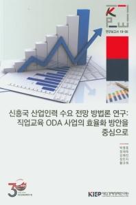 신흥국 산업인력 수요 전망 방법론 연구