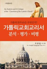가톨릭교회교리서 분석 평가 비평