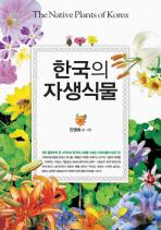 한국의 자생식물