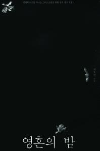 영혼의 밤