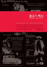 광고의 역사
