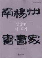 남양주 서 화가