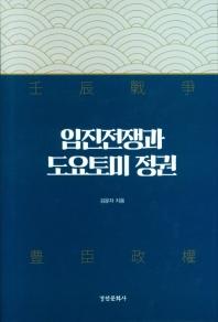 임진전쟁과 도요토미 정권