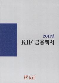 KIF 금융백서(2011)