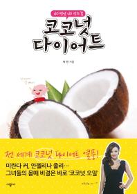 코코넛 다이어트
