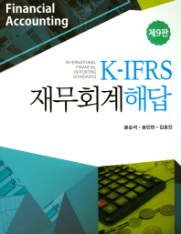 K-IFRS 재무회계 해답