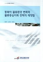 동북아 물류환경 변화와 물류중심지화 전략의 재정립