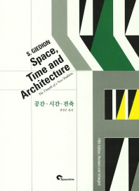 공간 시간 건축(Space Time and Architecture)